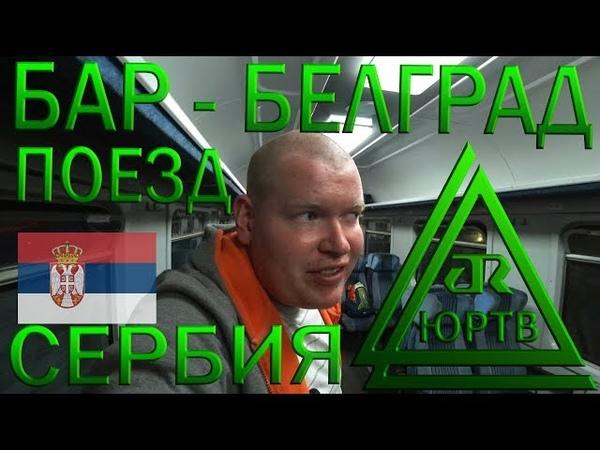 ЮРТВ 2018: На поезде Бар - Белград из Черногории в Сербию. Часть 2: Сербия. [№282]