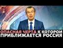 Юрий Пронько: ОПАСНАЯ ЧЕРТА К КОТОРОЙ ПРИБЛИЖАЕТСЯ РОССИЯ