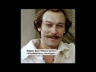 Барон фон Мюнхгаузен: «Улыбайтесь, господа!»