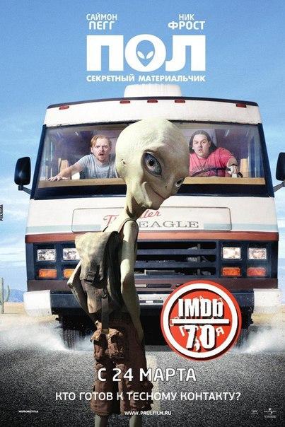 Рекомендуется всем, кто по-настоящему боится НЛО. После этой улетной комедии страх пропадет гарантированно!