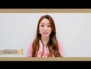 김소희(Kim So Hee) 데뷔 기념 응원 메시지 영상 Part. 1 - 프로듀스 101