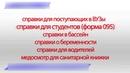Купить медицинскую справку Киев