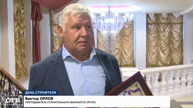 Доцент УрГУПС получил награду Губернатора Свердловской области (ОТВ, 09.08.18)