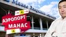 Аэропорт Манас Бишкек - Доступен ли для инвалидов?