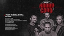 Haarp Cord - Prefa-te Inima In Stea (feat. Rashid) (prod. Ofens)