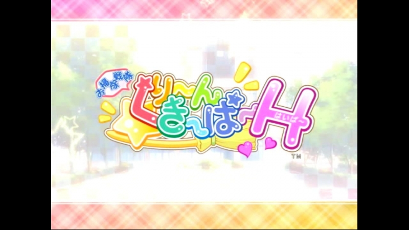«Osouji Sentai Clean Keeper H» [PS2] [Game Opening]