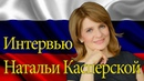 Наталья Касперская Современный мир охвачен кибервойной