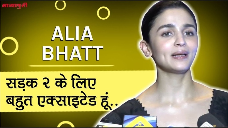 Sadak 2 Ko Lekar Alia Bhatt Ne Kahi Badi Baat   Ranbir Kapoor