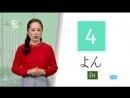 Япон хэл Анхан шат Хичээл 2