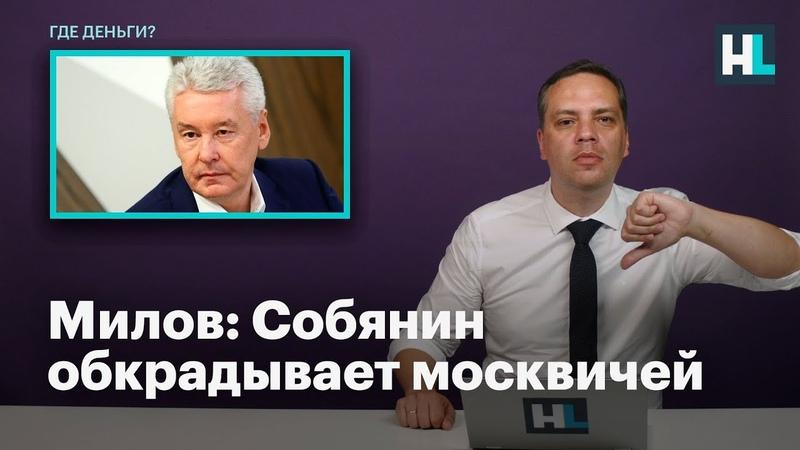 Милов Собянин обкрадывает москвичей