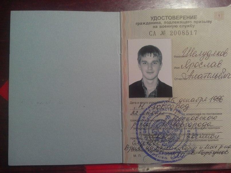 Ярослав Шелудяков | Нижний Новгород
