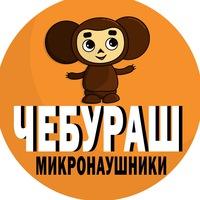 micronaushniki_tomsk_70