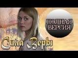 Сила Веры (18.05.2013) 3-часовая мелодрама сериал