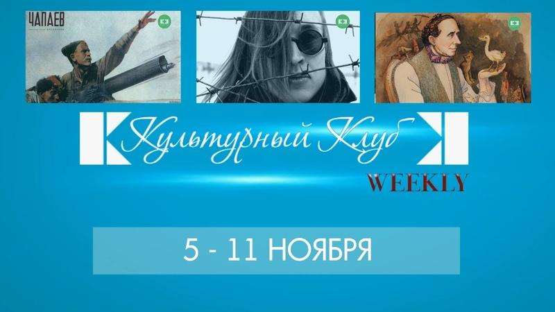 Культурный Клуб Weekly44. 5-11 ноября: «Чапаев», «ГрОб», «Гадкий утенок»