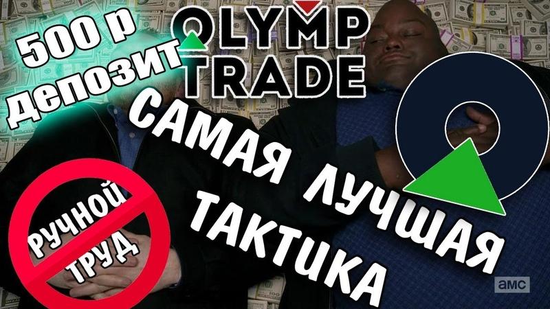 Как подняться новичку с 500 рублей на OLYMP TRADE Как торговать с 500 рублей и поднять миллион