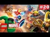 LEGO Marvel Super Heroes прохождение - Серия 20 [Летающий остров]