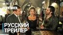 Лондонские поля Русский трейлер Фильм 2018 с Эмбер Хёрд