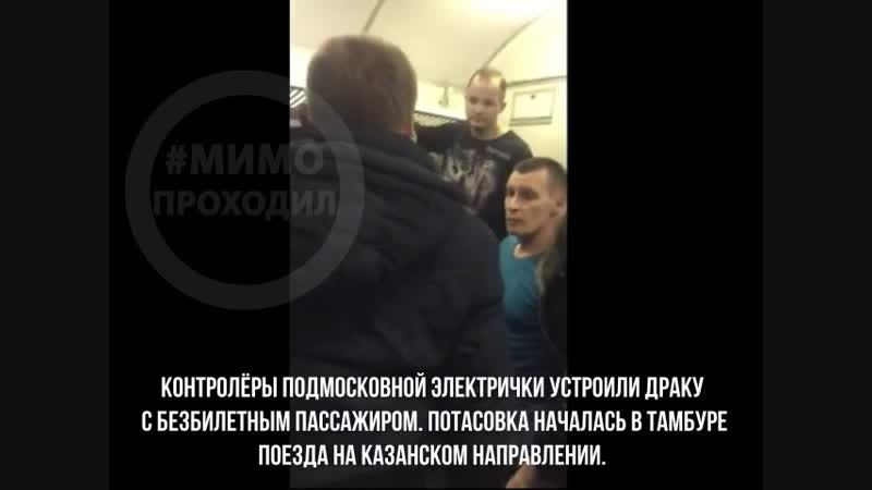 Драка в электричке Москва Шатура (Мат удален)