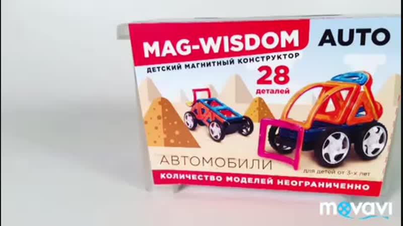 Mag-Wisdom 28 и 50 деталей