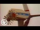 Это вы можете. Минитрактор В.Куликова, электропила М.Гилева, ветряные установки Ветроэн. 1993
