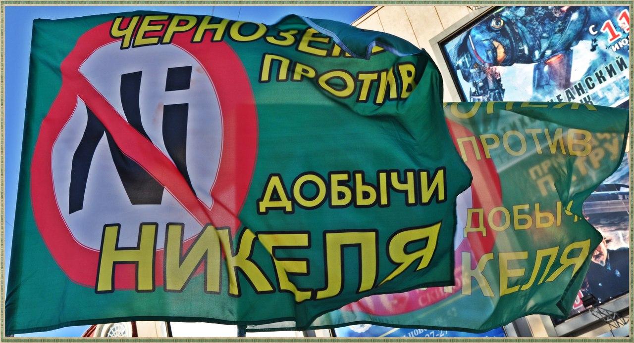 Воронеж и всё Черноземье - против добычи никеля на Хопре.
