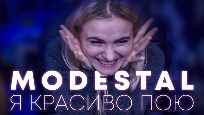 MODESTAL - Я КРАСИВО ПОЮ (ЭКСКЛЮЗИВ)