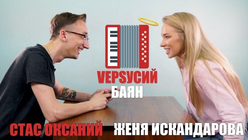 VЕРSУСИЙ БАЯН 7 | Стас Оксаний - Женя Искандарова