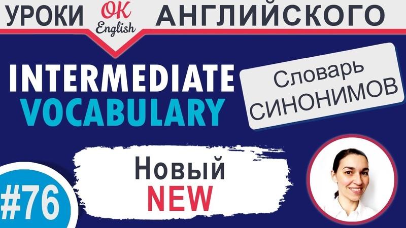 76 New - Новый   Английские слова синонимы   Английский язык средний уровень