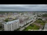 #ПодслушаноВоркута | Воркута, ул. Парковая, август 2018
