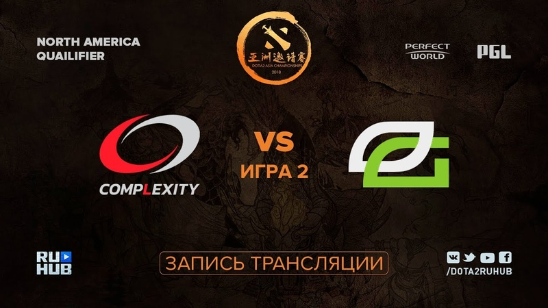 CompLexity vs Optic, DAC NA Qualifier, game 2 [Mila, Inmate]
