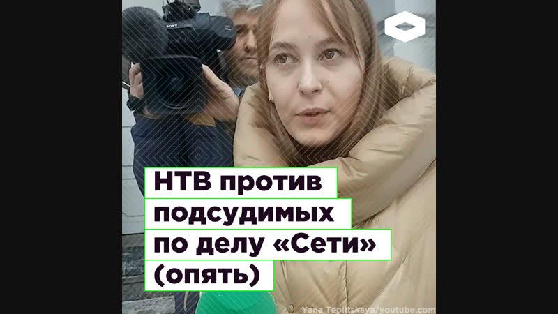 НТВ против подсудимых по делу Сети ROMB