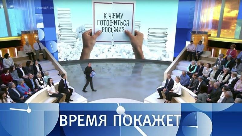 Время покажет_03-10-18/Российские ракеты. Постпред США при НАТО Кэй Бейли Хатчисон заявила, что Россия должна прекратить программу по разработке крылатых ракет, запрещенных Договором о ликв...