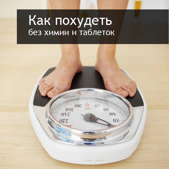 как похудеть с изначальным весом 100 кг