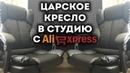 Царское компьютерное кресло с AliExpress