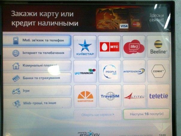 Как сделать перевод на карту приватбанка через терминал