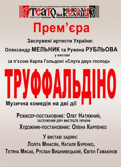 """Комедія """"Труффальдіно"""" в театрі ім. Куліша"""