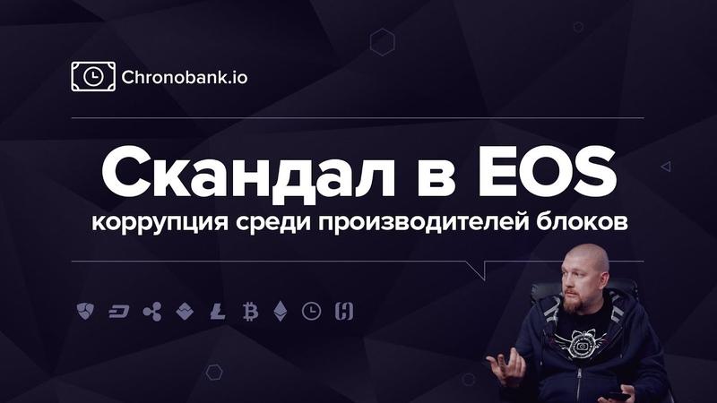 EOS scam Розыгрыш ETH Предполагаемый сговор биржи Huobi с блок продюсерами EOS