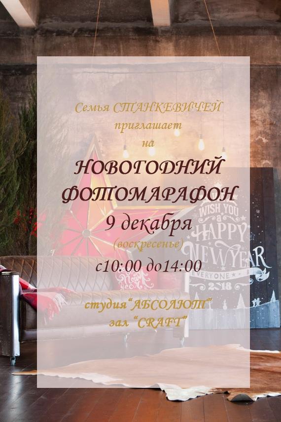 Афиша Тольятти Новогодний фотомарафон - 2018