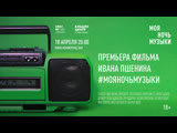 Моя Ночь Музыки (Официальный Трейлер)