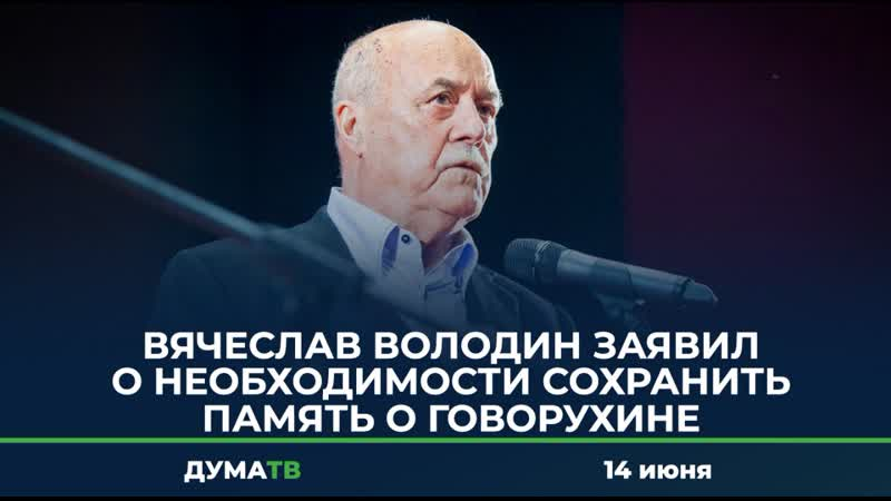 Вячеслав Володин заявил о необходимости сохранить память о Говорухине