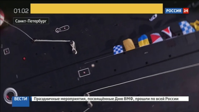 Новости на Россия 24 • День Военно-Морского Флота: итоги праздника