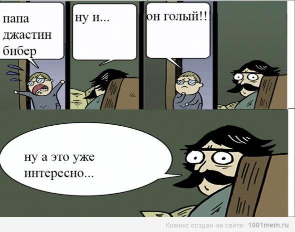 Самые смешные мемы - 2eb7