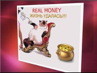 СУПЕР МАРКЕТИНГ ТОЛЬКО В РЕАЛ МАНИ ЗАГЛЯНИ!