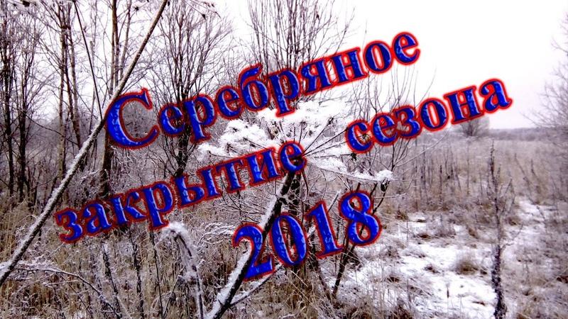55 - Серебряное закрытие сезона 2018.