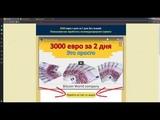 Как заработать в интернете 3000 евро зa 2 дня