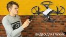 Что такое Ryze Tello, полноценный дрон или игрушка для селфи? | видео для глухих на ЖЯ