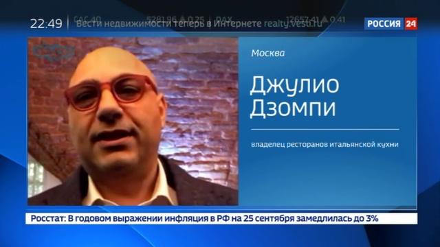 Новости на Россия 24 • Не переживайте: Аркадий Новиков рассказал о ресторанном конфликте