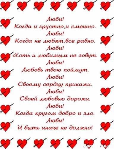 Стих для юры любовь