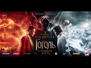 Гоголь.Страшная месть с 30 августа в Луне и Руслане