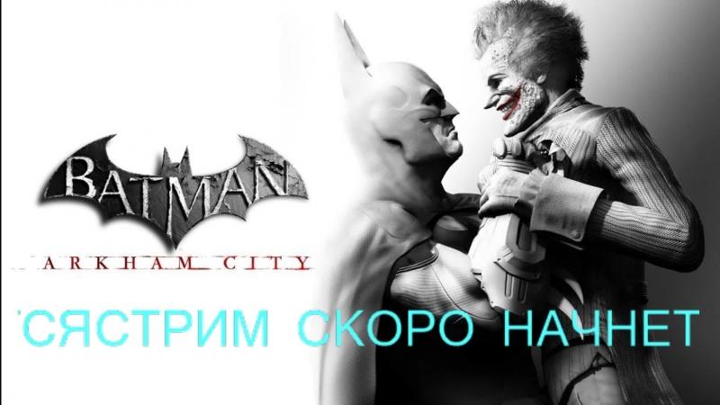 Batman Arkham City стрим №1 НАЧАЛО